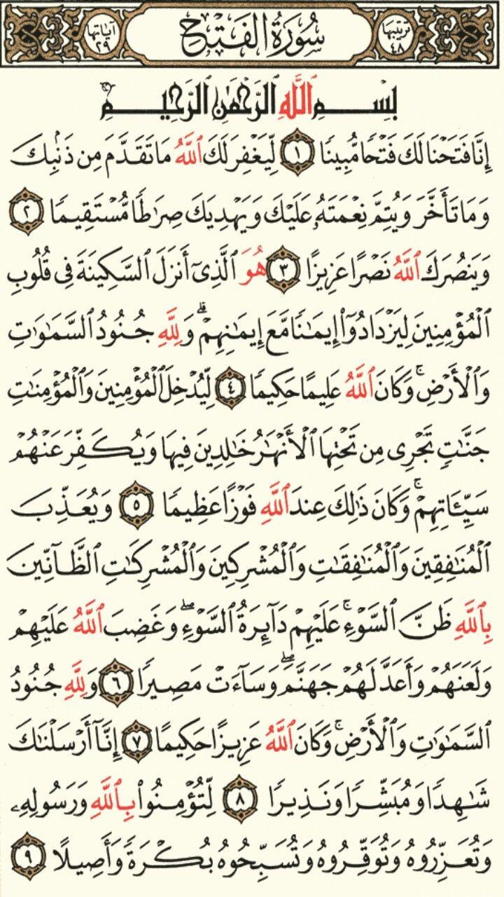 سورة الفتح الجزء السادس والعشرون الصفحة511 سورة الفتح