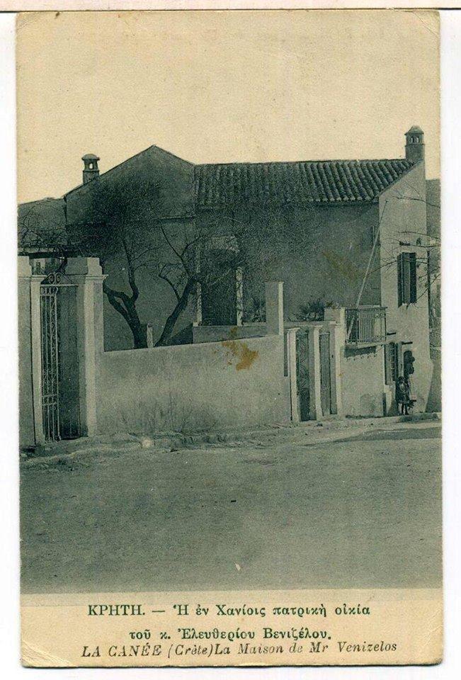 1900 Χανιά, η πατρική οικία του Βενιζέλου στην Χαλέπα πριν την ανακατασκευή της.