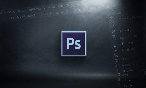 ここではスリームデザインが実際に仕事をする際に使っているほぼ全ての技術を紹介します(追加していきますのでブックマークしてご活用ください)。 初心者の方でもしっかりと取り組めば短期間で全ての技術を身につけることができると思いますので、是非習得してあなたのセンスを思いっきり表現できるようになりましょう! Photoshopの役立つ情報 スキルを飛躍させる5つのテクニック めちゃめちゃ使える無料プラグイン 切り抜き&合成テクニック 思い通りの作品を作るテクニック 背景が透明なPNG画像をなじませる 5種類の切り抜き方法 切り抜きしない合成 テキストロゴを作成するチュートリアル くり抜いたロゴ ネオン管なロゴ メタリックなロゴ 金色(ゴールド)なロゴ フワフワ・フサフサなロゴ 縁取りを応用したロゴ 思いどおりの印象に仕上げるレタッチ技術 レタッチ技術9連発 雰囲気のあるセピア調 ひと味違うHDR風 絵画・鉛筆画・イラスト風に仕上げるチュートリアル 絵画風(油彩・水彩) 鉛筆画 アメコミ風 ちょっとした小技 スマートオブジェクト 色の置き換え 角丸画像の作り方 結露したたるガラスの表現…