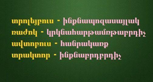 Չգործածվող հայերեն բառեր ու ծիծաղելի թարգմանություններ | EnterTrain