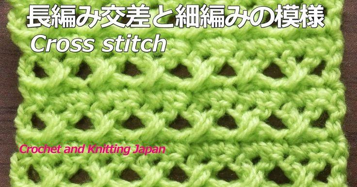 長編み交差と細編みの模様の編み方【かぎ針編み】How to Crochet Cross stitch https://youtu.be/BJfzzmLq7PE 長編みの交差編み、細編み、くさり編みの模様です。 くさり編みの裏山を拾って、細編みを編み、次の段で、くさり編み1目を間に入れた長編み交差を編みます。 マフラー、スカーフ、ブランケットなどに。 字幕と編み図で解説しています。
