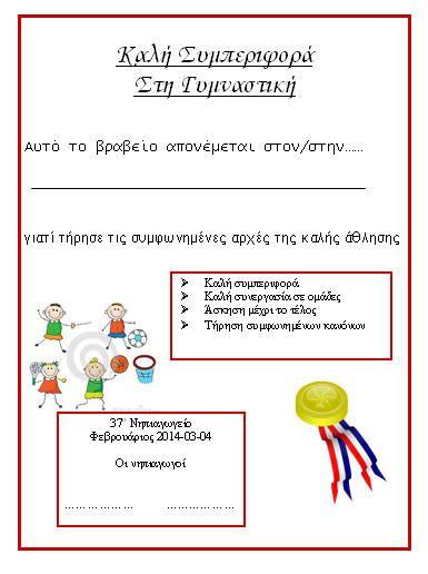 Βραβείο Καλής Άθλησης
