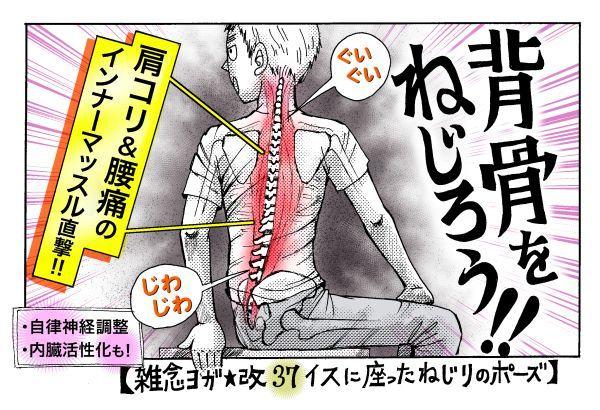 【 「脊柱起立筋ストレッチ」は体幹の中心・背骨周りの筋肉に集中的にツイストの力を働かせるので、届きにくいコリをほぐします。/崎田ミナ】