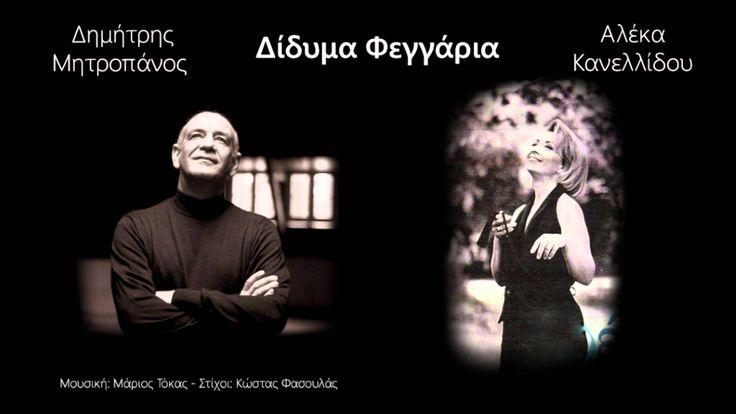 Δημήτρης Μητροπάνος & Αλέκα Κανελλίδου - Δίδυμα Φεγγάρια