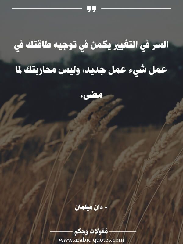 Pin By Adeleltilmesany On Arabic Words Arabic Quotes Quotes Words