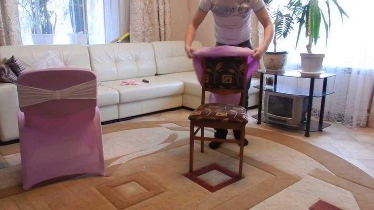 Универсальный чехол для стула спандекс