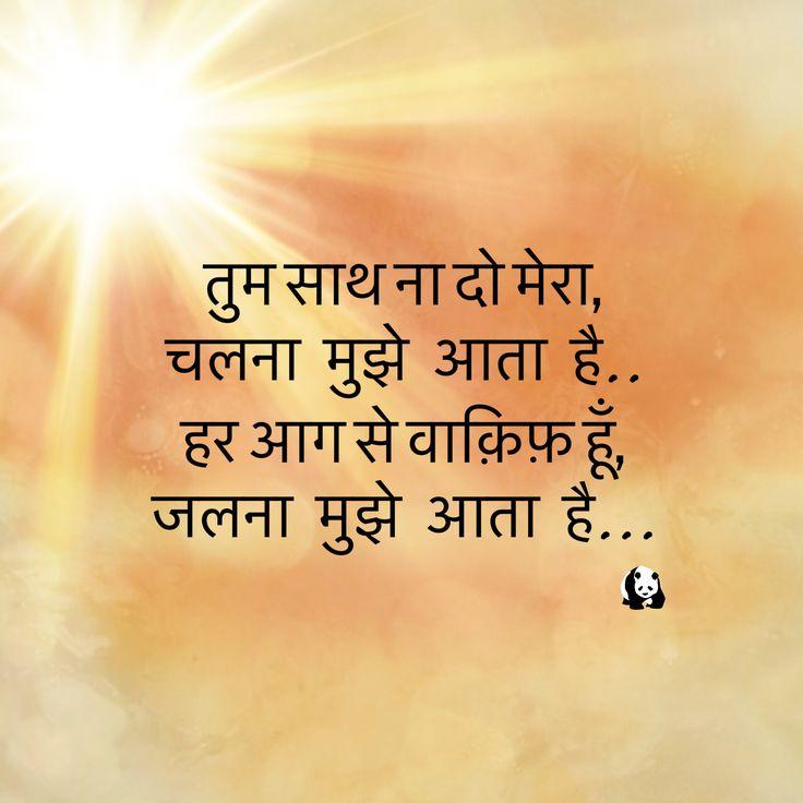 383 Best Urdu/hindi Shayari Images On Pinterest