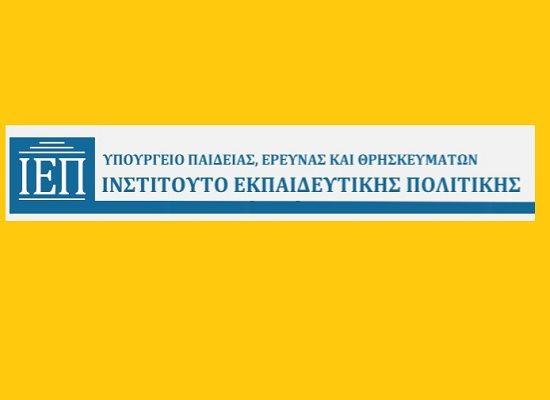 09-12-16 Πρόσκληση εκδήλωσης ενδιαφέροντος για την επιμόρφωση των εκπαιδευτικών και την πιλοτική εφαρμογή της περιγραφικής αξιολόγησης μαθητών στην υποχρεωτική εκπαίδευση