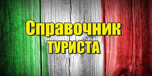 В Италию самостоятельно Вдохновляйтесь Италией и делитесь вашими мнениями в статье: http://italy4.me/otdyx/info.html Из Италии с любовью www.italy4.me © #Италиядляменя #Италия