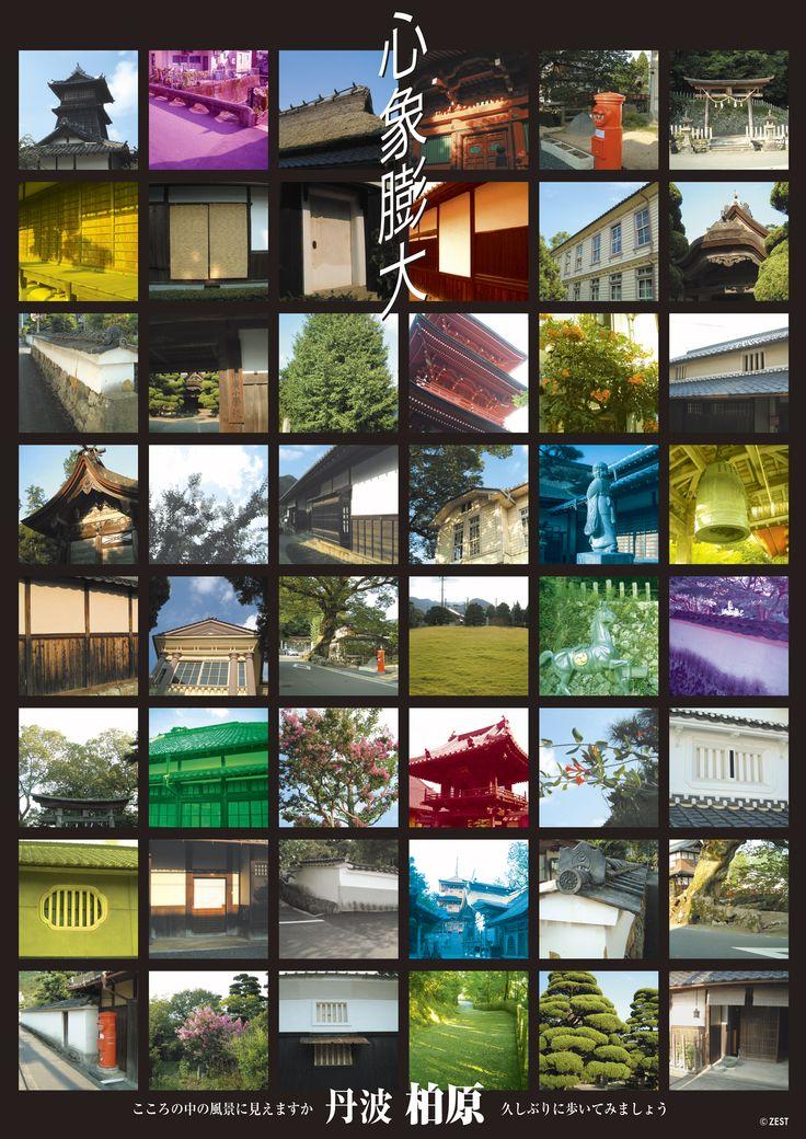 2002丹波柏原 心象膨大 Impressive scenery of the small town in Japan
