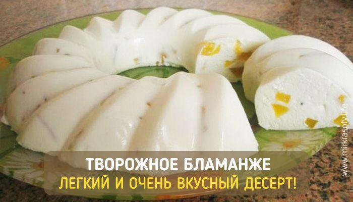 Нежнейший бланманже из творога. Рецепт очень простой, его даже не нужно выпекать! Десерт получается сочным, невероятно нежным и низкокалорийным.