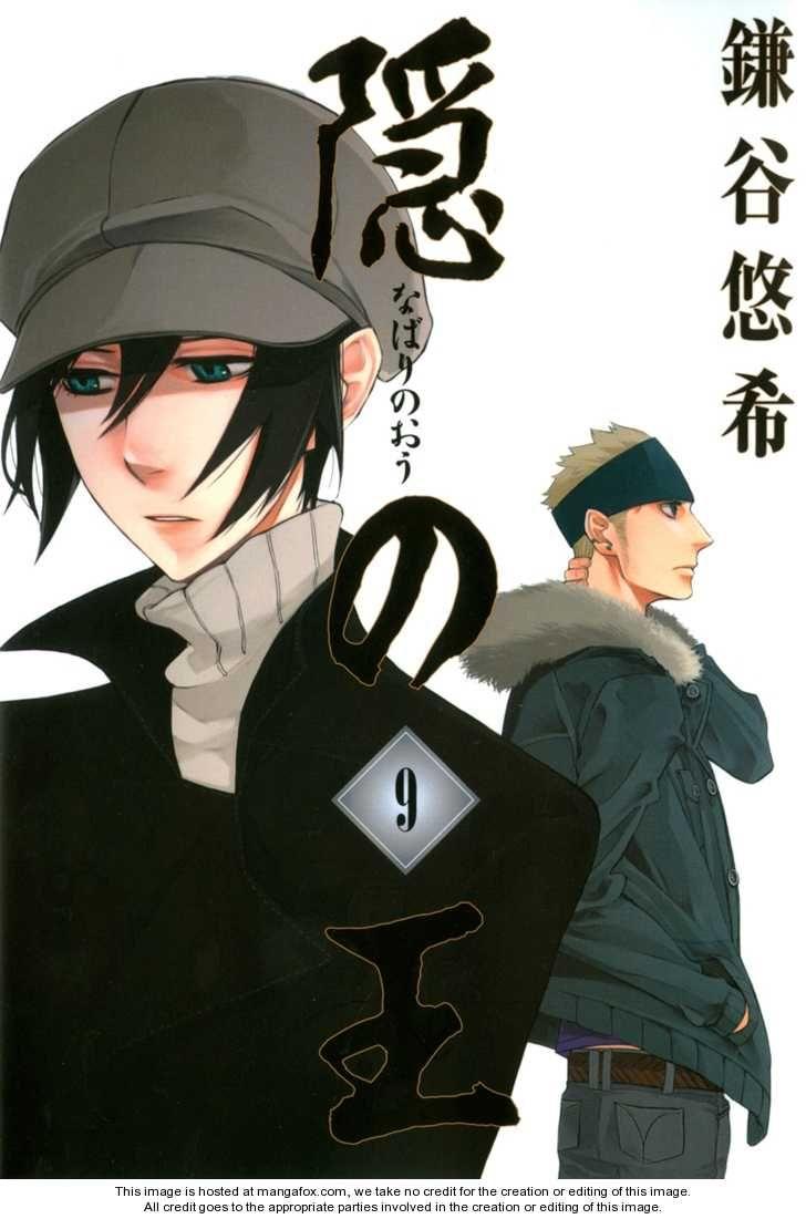Nabari no ou 45 page 55 nabari anime anime fandom