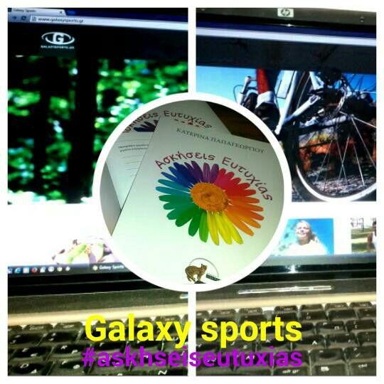 Κάνε τους στόχους σου πραγματικότητα με τις Ασκήσεις Ευτυχίας!     Shop online : www.galaxysports.gr   #book #lovers #stardust #newgoals #feelgood #galaxy #sports #success