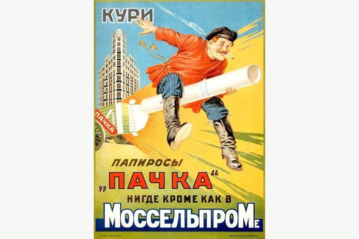 реклама о табачных изделиях в россии