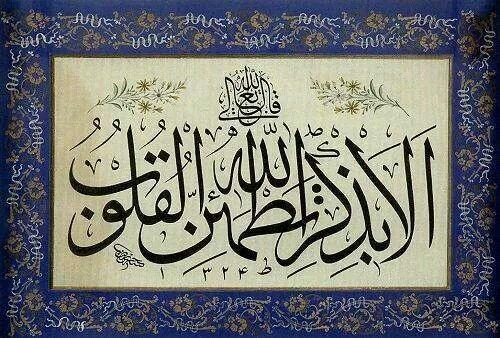 """"""" الا بذكر الله تطمئن القلوب   Verse 28: Which Means:Verily in the remembrance of Allaah do hearts find rest!,;,"""
