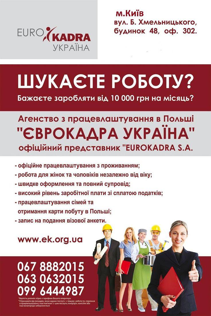 Filia Eurokadry w Kijowie na Ukrainie! Zapraszamy również na naszą nową stronę: eurokadra.com.pl