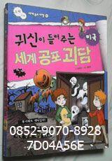 08529070-8928, Komik murah bekas, 7D04A56E, buku bekas online, komik murah kaskus, buku murah online, buku novel. BUKU KOMIK BAHASA KOREA, by Lim Chang Ho, KUMPULAN CERITA HOROR DUNIA,  YANG MENCERITAKAN TENTANG HANTU. Episode : Amerika Penulis  : Lim Chang Ho Ilustrator : Yeong Hyeon Hee Wisata Horor Dunia#03 Seru tapi menyeramkan Rangkaian cerita horror Amerika yang membuat jantung berebar dan tangan berkeringat. Cerita dalam bentuk komik full colour. Sangat cocok untuk belajar bahasa…