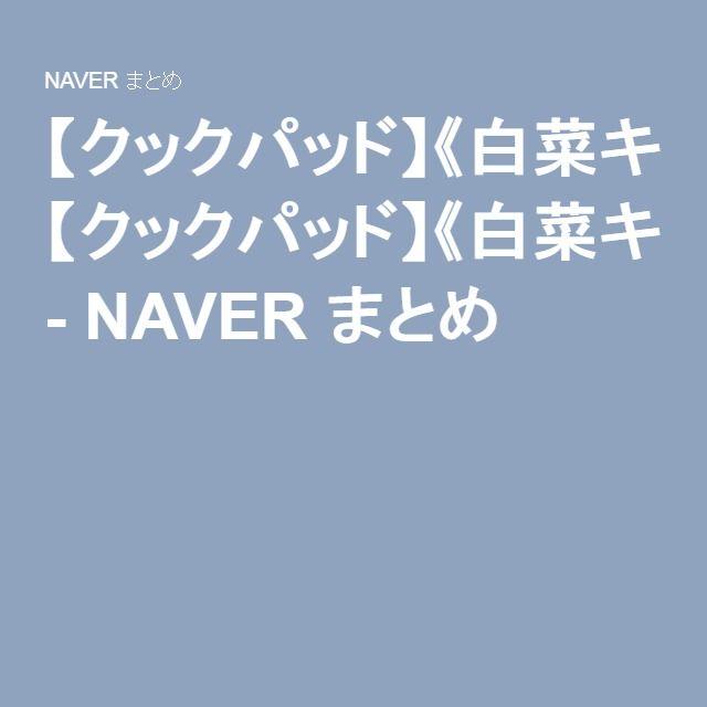 【クックパッド】《白菜キムチ》で作る絶品レシピ〈25選〉 - NAVER まとめ