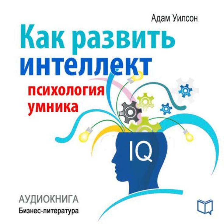 Современная жизнь требует от человека постоянной работы ума. Нужно знать свою профессию, разбираться в новой технике, быть внимательным и держать в памяти массу дел и заданий. В такой ситуации наш мозг оказывается перегружен.…
