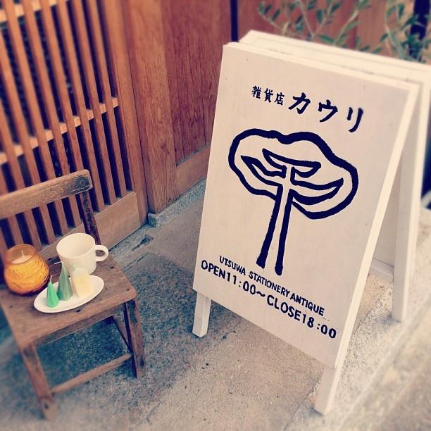 ならまち楽しすぎや♡  #ならまち #雑貨屋 - @omi223- #webstagram