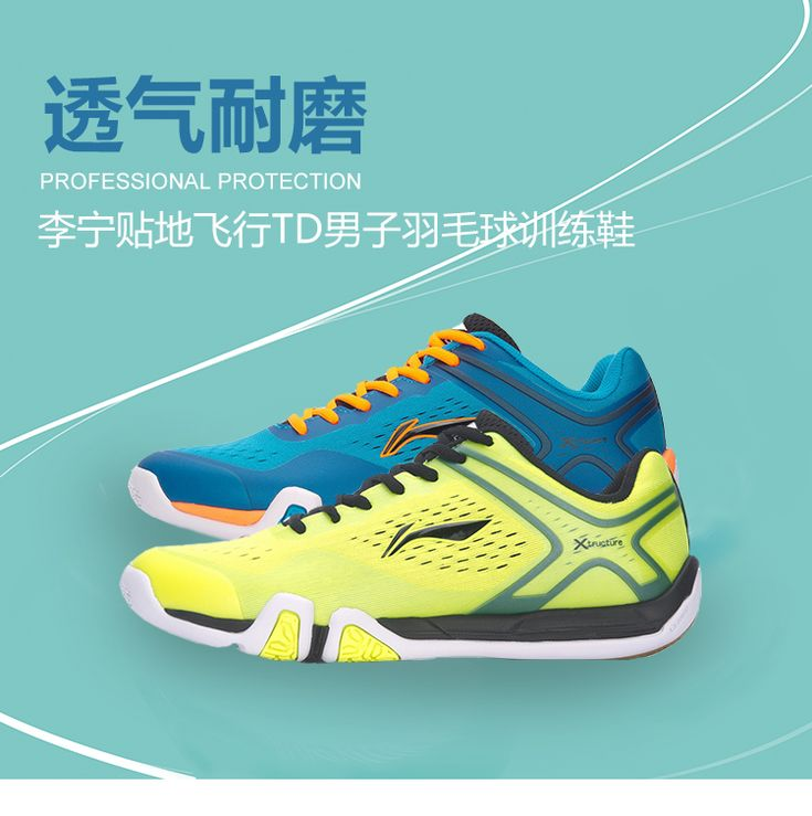 Li-Ning Nap of The Earth Flight TD Mens Badminton Trainning Sneakers | 2017 Spring Release