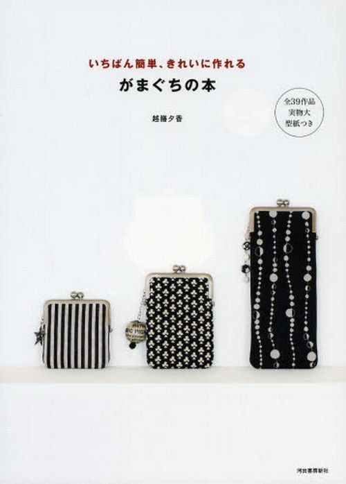 Kawaii Clasp Purse Patterns - Bags & Pouches - Japanese Craft Book - Lovely Wallet, Coin Purse, Pen Case - Easy Sewing Tutorial, B1225