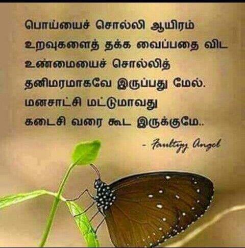 che guevara quotes in tamil pdf