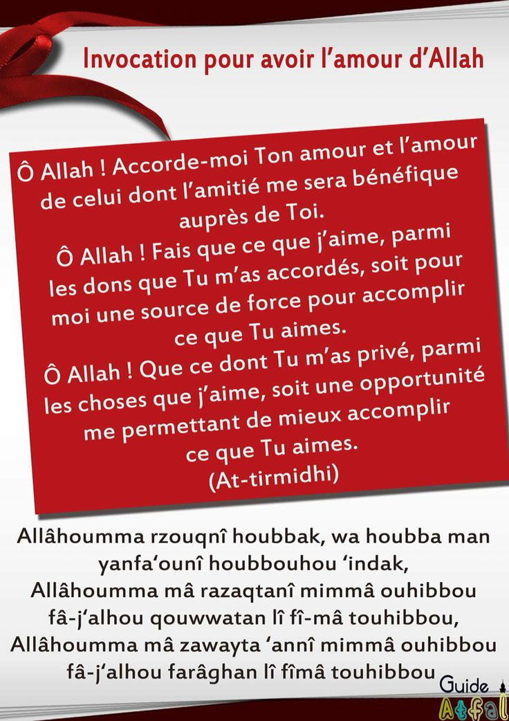 Invocation amour d'Allah - guide Atfal