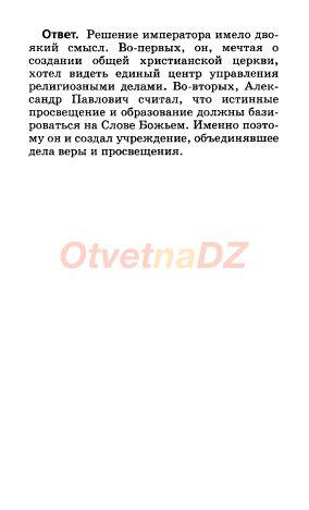 ГДЗ 182 - История России 8 класс Ляшенко