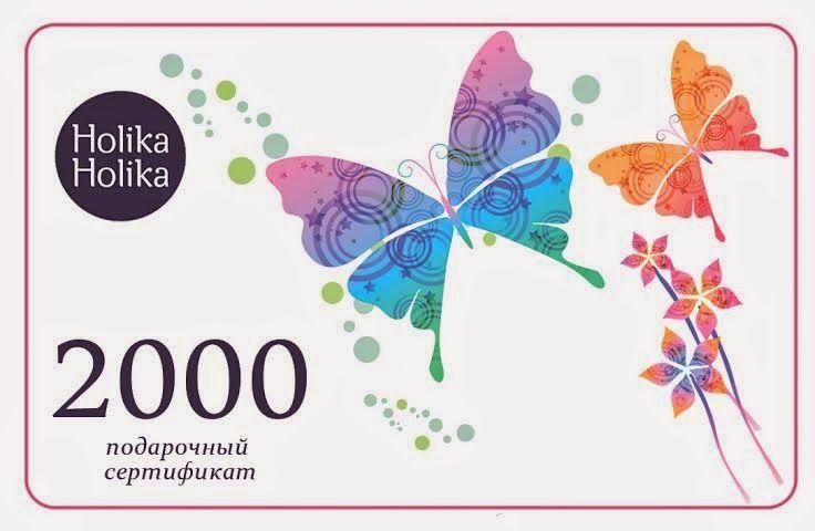Шерочка с Машерочкой: Новогодний GiveAway #1 Holika Holika Розыгрыш Пода...
