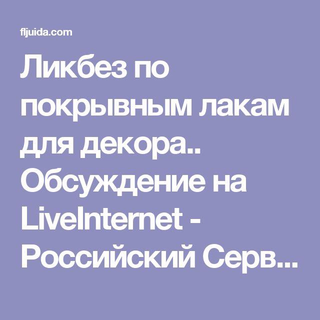 Ликбез по покрывным лакам для декора.. Обсуждение на LiveInternet - Российский Сервис Онлайн-Дневников