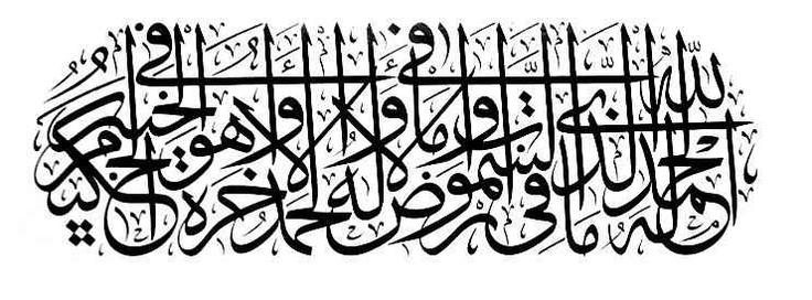 """""""الحمد لله الذي له ما في السماوات وما في الأرض وله الحمد في الآخرة وهو الحكيم الخبير"""" """"[All] praise is [due] to Allah, to whom belongs whatever is in heavens and whatever is on earth, and to Him belongs [all] praise in the Hereafter. And He is the Wise, the Acquainted."""" Quran verse - Saba' - verse 1"""