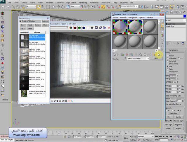 طريقتين لعمل ماتريال الستائر ملف العمل والصور المستخدمة http://www.mediafire.com/download/pwi0z7maojo7vij/curtain+files%26+textures.rar