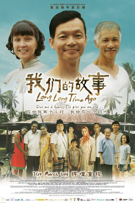 the history of Singapore through family stories