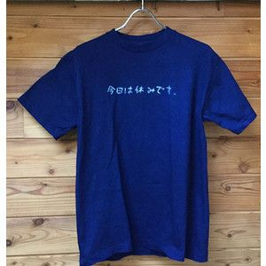 Yahoo!ショッピング - Tシャツ - 藍染で座右の銘(商品カテゴリー) 売れ筋通販 - 八ヶ岳スタイル