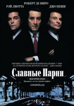 Славные парни (1990): Фильм рассказывает о Генри Хилле — начинающем гангстере, занимающемся грабежами совместно с Джими Конвеем и Томми Де Вито, которые с легкостью убивают всякого, кто встает у них на пути восхождения к вершинам Мафии.
