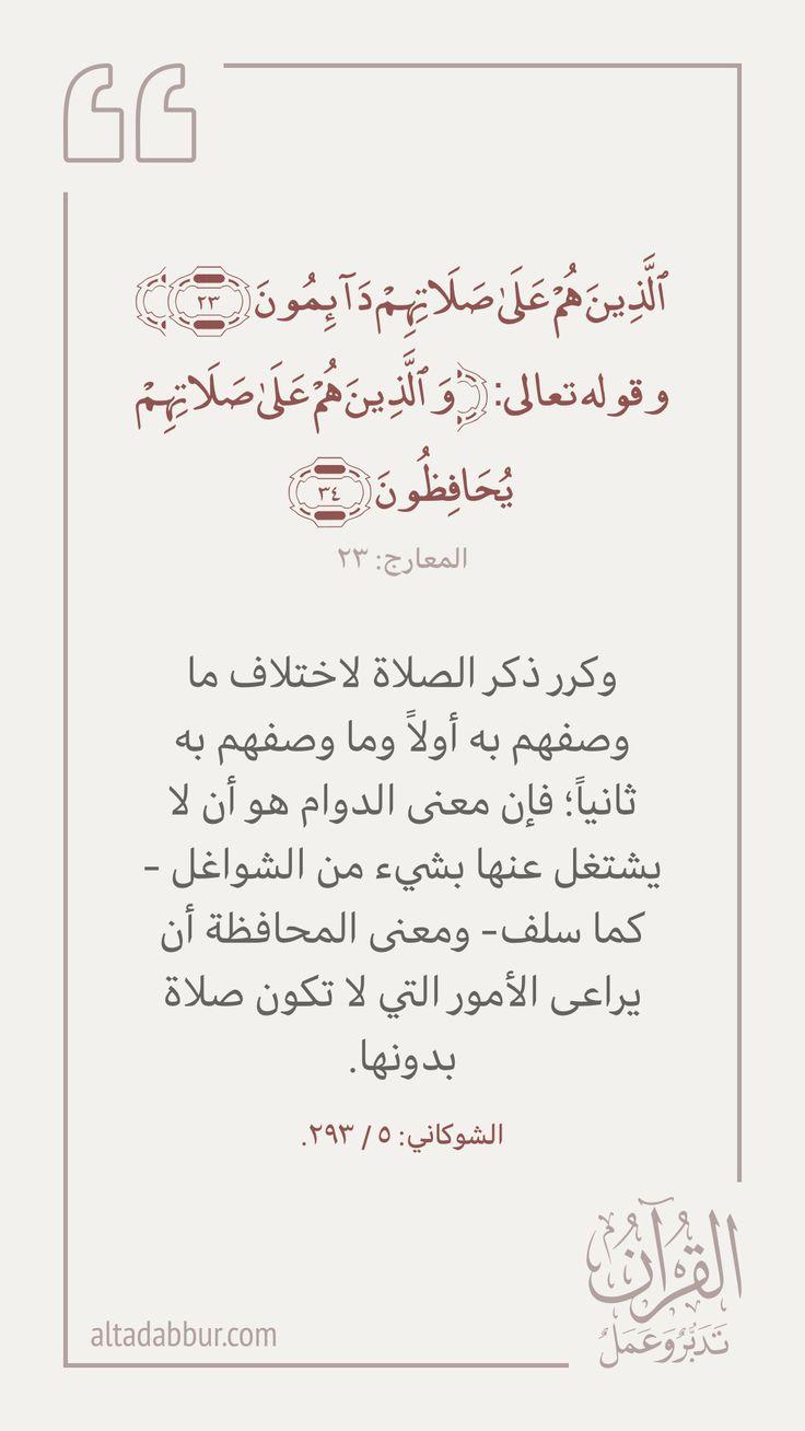 Pin By On قرآن تفسير وتدب ر Quran Tafseer Holy Quran Quran