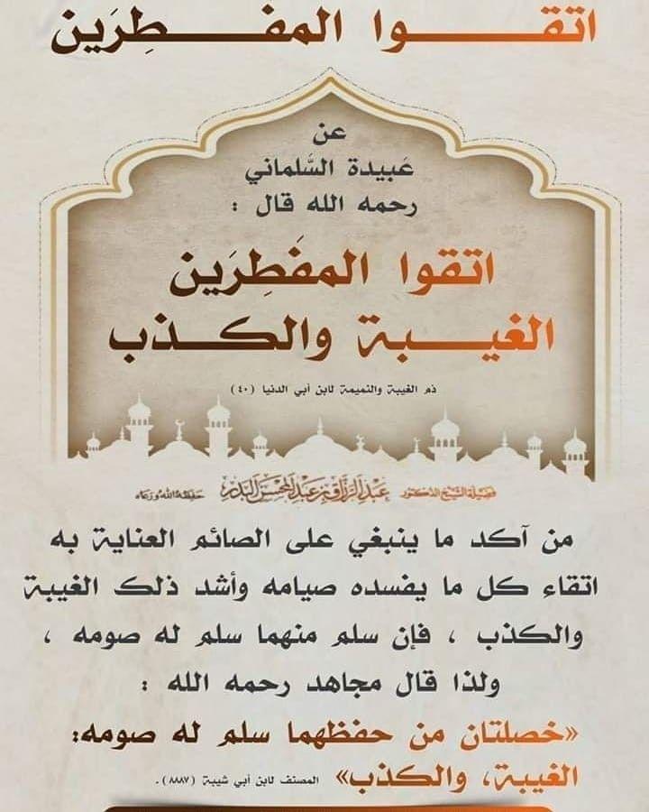 Pin By فريد الشامي On صور اسلاميه Ramadan Islamic Dua Islamic Quotes