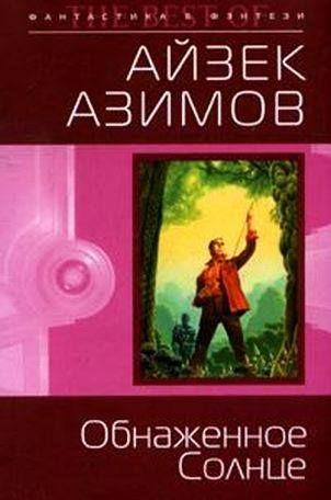 Айзек Азимов «Обнаженное солнце» - Аудиокнига  Жанр: Фантастика