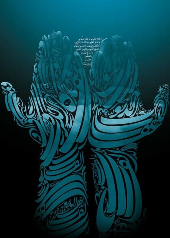 Duaa Arabic calligraphy