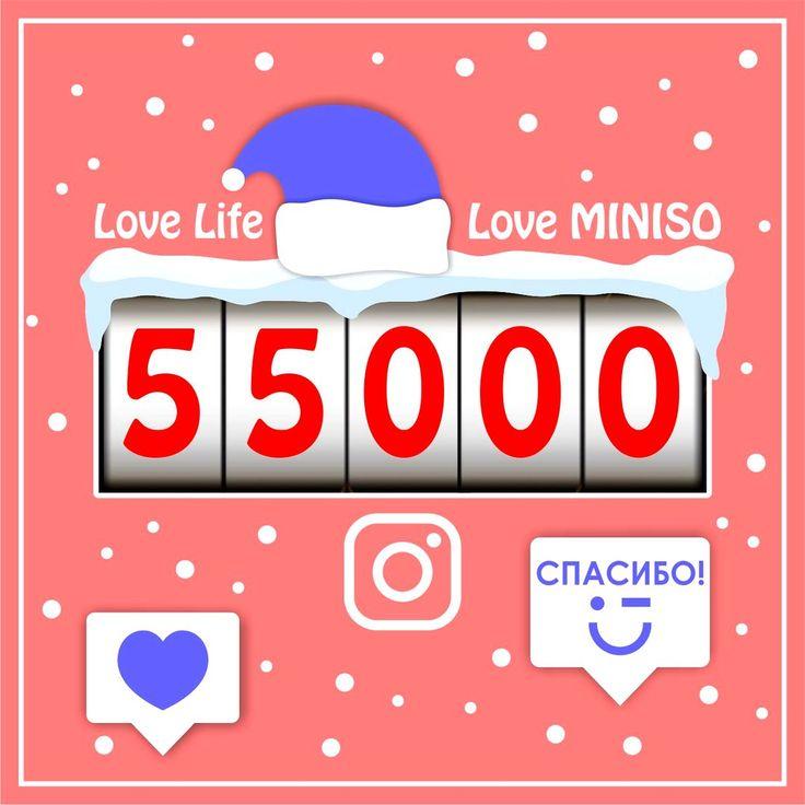 Дорогие друзья🙋 Нас уже 55 000 ✅, давайте проверим все ли здесь, просто ставь лайк❤️ Мы быстро развиваемся благодаря вашей поддержке 😘 Мы работаем над тем, чтобы обеспечить лучший сервис и радовать наших покупателей каждый день 😉✨ Мы любим Вас 😘Спасибо что Вы с нами 💛💚💙 С Наступающим 2018 Годом🎄 ❄️❄️❄️❄️❄️❄️ #minisokz #follow #55k #friends #like #минисо #подпишись #miniso