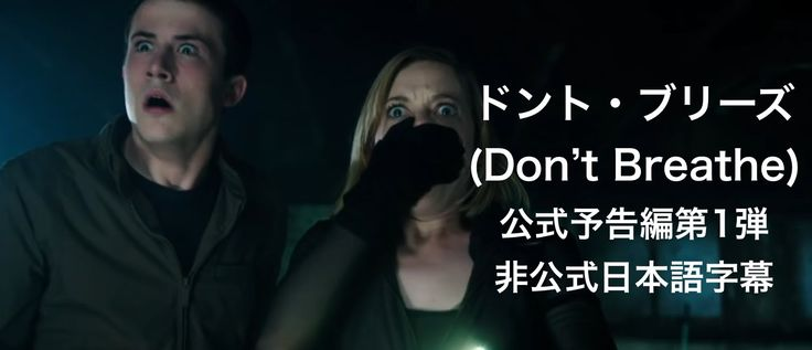 「ドント・ブリーズ」公式予告編第1弾非公式日本語字幕