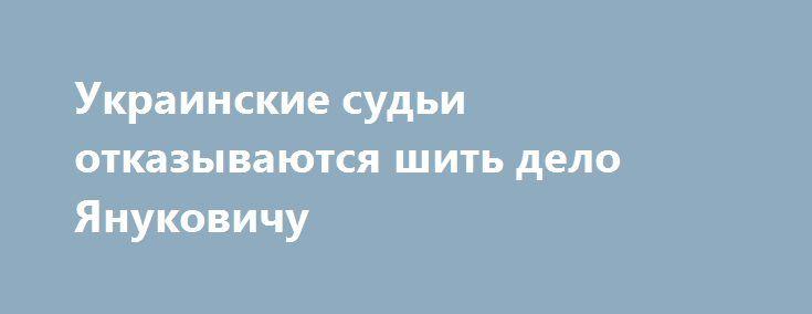 Украинские судьи отказываются шить дело Януковичу http://rusdozor.ru/2017/04/26/ukrainskie-sudi-otkazyvayutsya-shit-delo-yanukovichu/  Никто не хотел судить.. Дела против «злочинной панды», возбужденные «плокулолом» Луценко, разваливаются на глазах. Третий год, майдауны ждут «справедливого» суда в отношении Януковича, однако процесс затягивается. Сначала сфабрикованное дело о госизмене Виктора Федоровича долго «блуждало» между районными судами. В итоге, ...