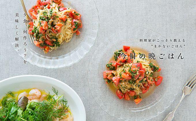 トマトとパセリの冷製パスタ