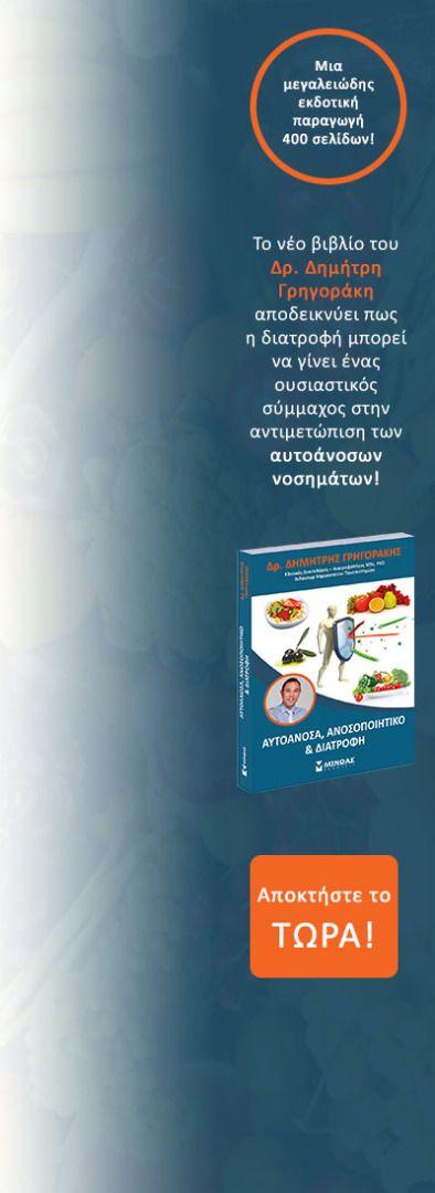 Μπες στη κλήρωση του Διαγωνισμού του Logodiatrofis.gr με δώρο το βιβλίο 'Αυτοάνοσα, Ανοσοποιητικό και Διατροφή'.