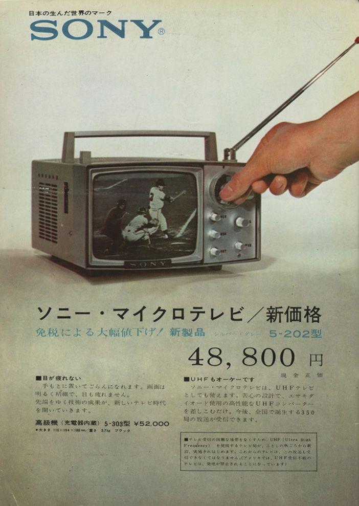 ソニー株式会社 #sony print ad | mini portable tv
