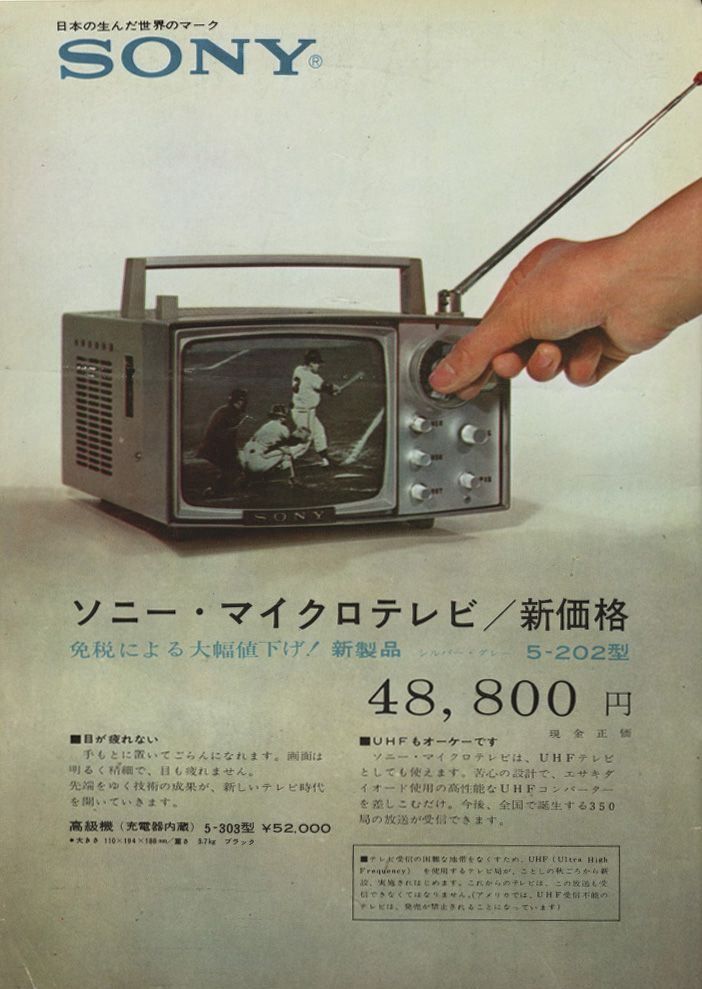 ソニー株式会社 #sony print ad | mini portable tv