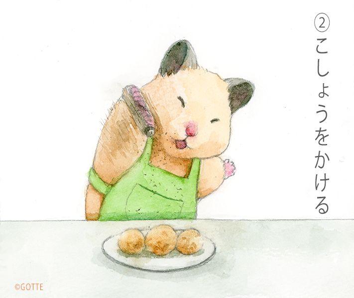 Gotte 仙台ロフト 3f 3 3 池袋parco 6f 3 8 フェア開催中 On Twitter Cute Hamsters Cute Drawings Cute Art