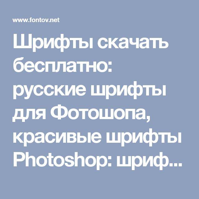 Шрифты скачать бесплатно: русские шрифты для Фотошопа, красивые шрифты Photoshop: шрифт граффити, готический…