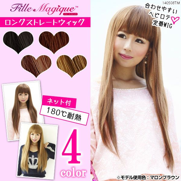[C_haira] Mote system ♪ 4color Fille Magic Long Straight